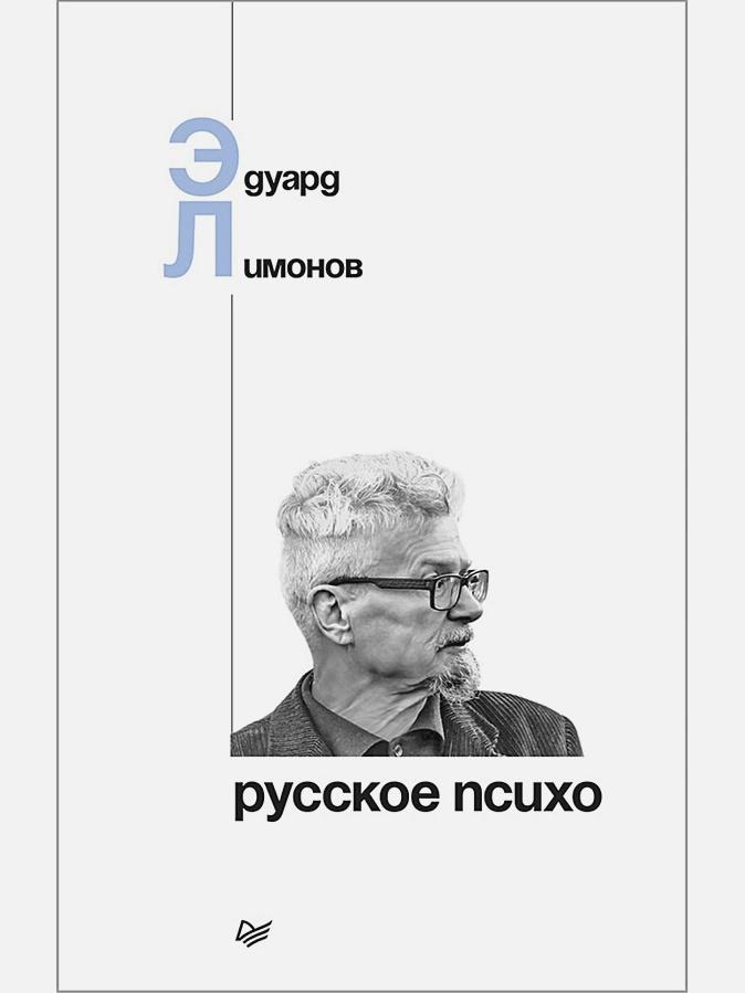 Лимонов Э В - Русское психо обложка книги
