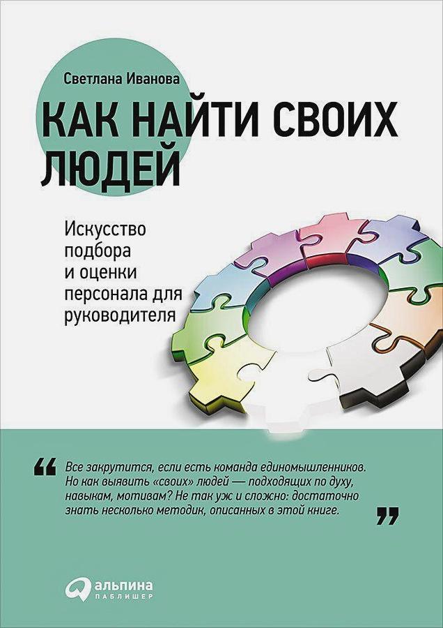 Иванова С. - Как найти своих людей: Искусство подбора и оценки персонала для руководителя обложка книги