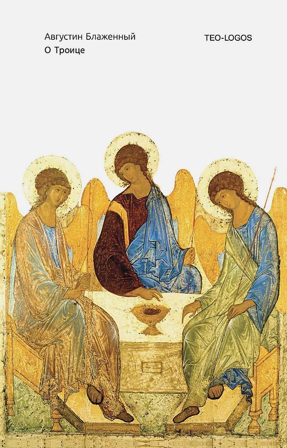 Августин Аврелий Блаженный - О Троице обложка книги