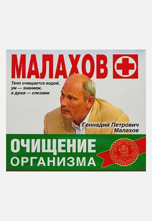 Малахов Г.П. - Очищение организма (на CD диске) обложка книги