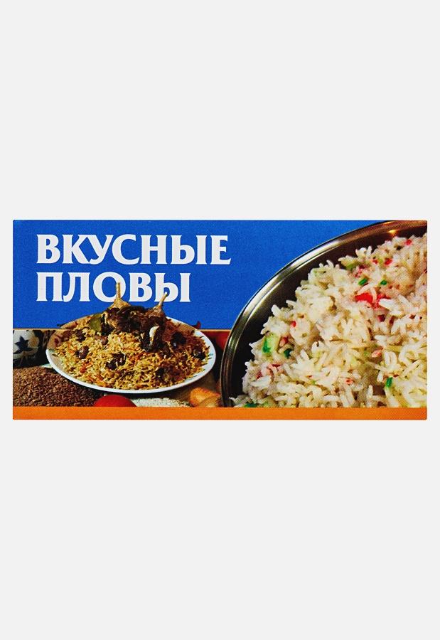 Смирнова Л. - Вкусные пловы обложка книги