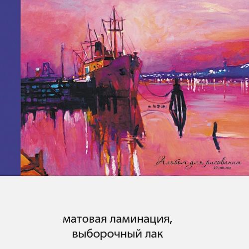 Вечерняя пристань (живопись) (склейка, 40л.)