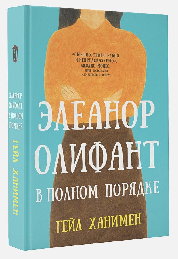 Гейл Ханимен - Элеанор Олифант в полном порядке обложка книги