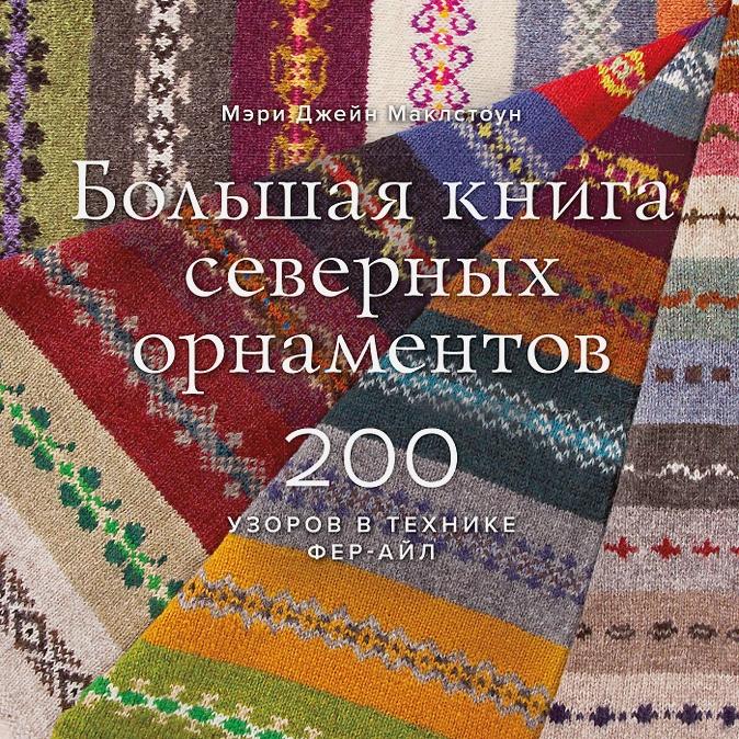 Большая книга северных орнаментов. 200 узоров в технике фер-айл Мэри Джейн Маклстоун