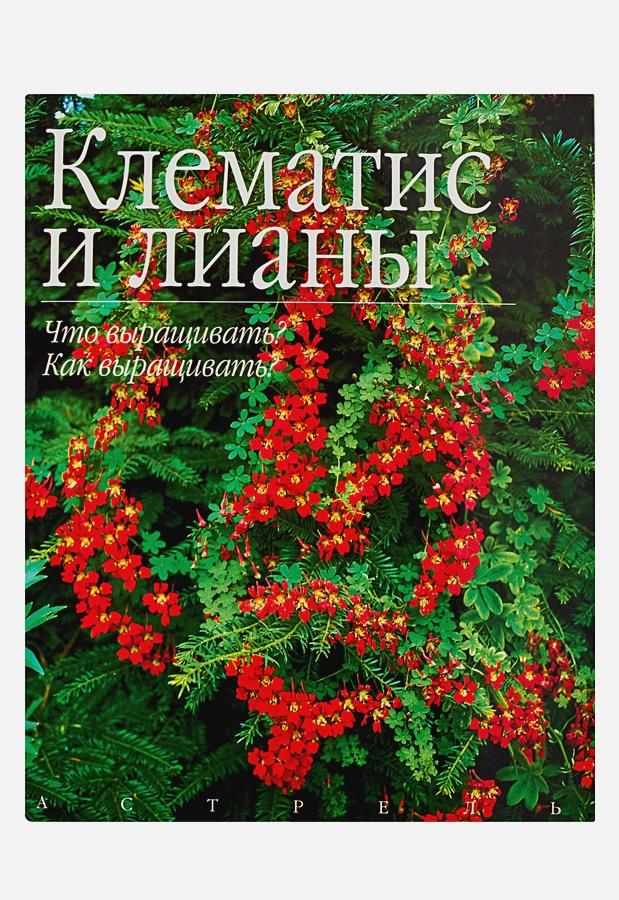 Фелтуэлл Д. - Клематис и лианы обложка книги