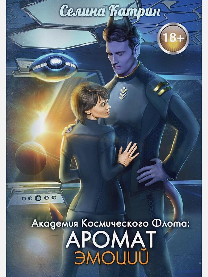 Селина К. - Академия Космического Флота: Аромат эмоций обложка книги
