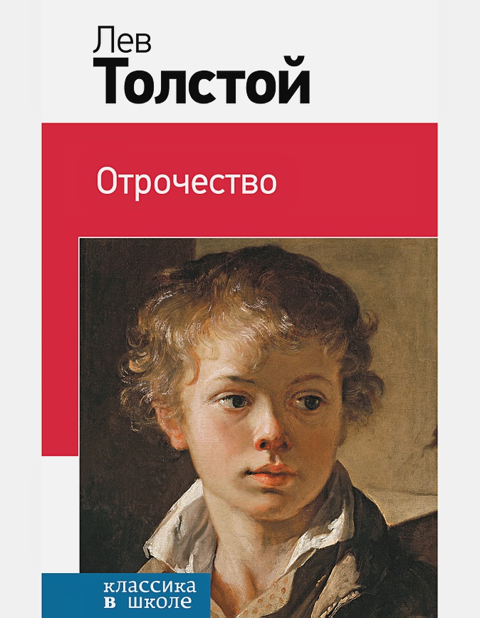 Лев Толстой - Отрочество обложка книги