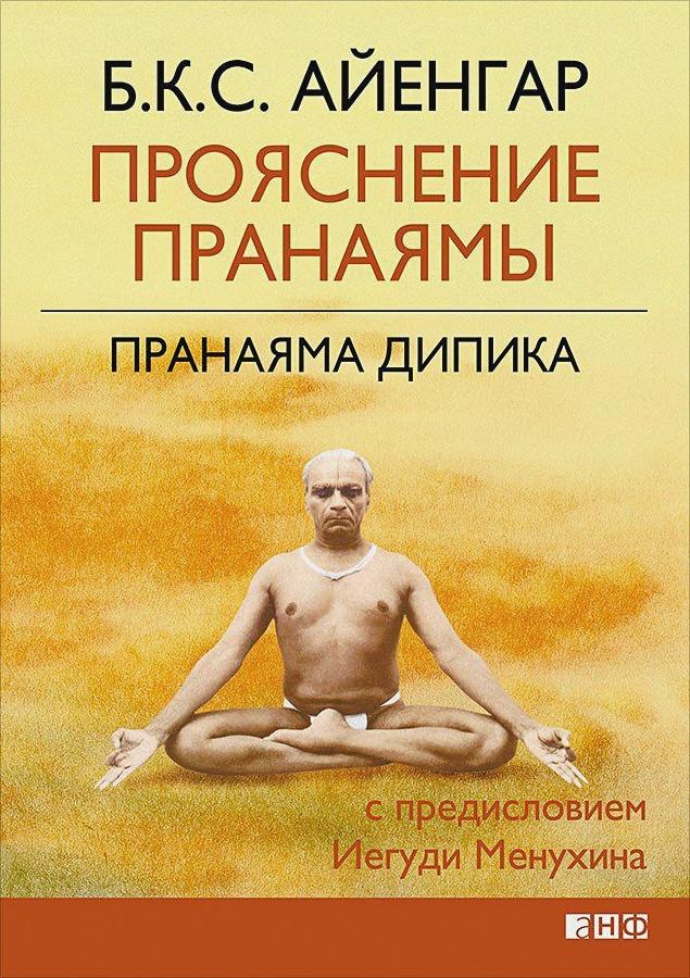Айенгар Б. - Прояснение Пранаямы. Пранаяма Дипика обложка книги