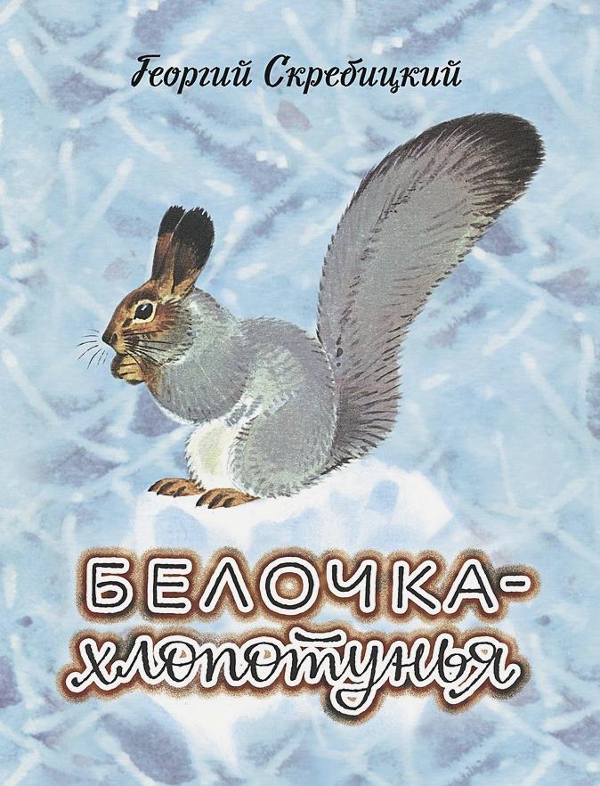 Скребицкий - ДХЛ. Белочка-хлопотунья обложка книги