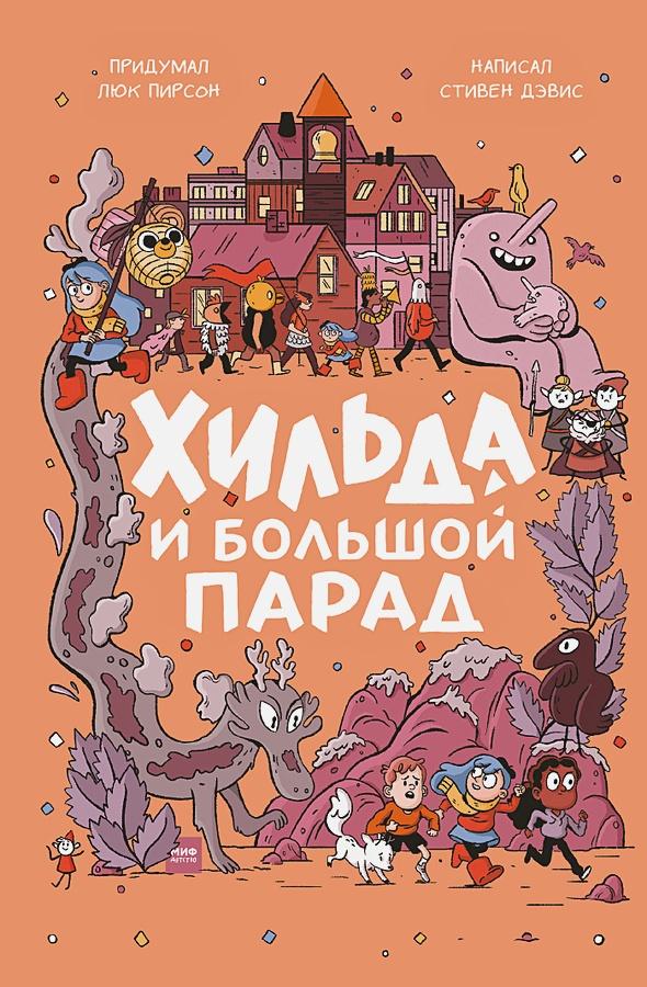 Стивен Дэвис - Хильда и Большой парад обложка книги