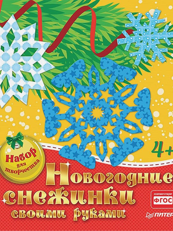 Новогодние снежинки своими руками. Набор для творчества 4+