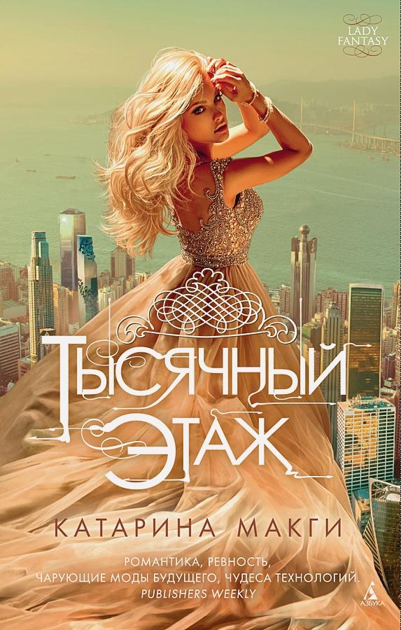 Макги К. - Тысячный этаж. Книга 1 (мягк/обл.) обложка книги