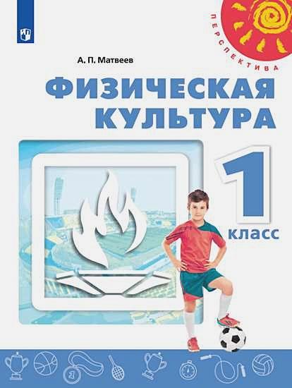 Матвеев А.П. - Матвеев. Физическая культура. 1 класс. Учебник. /Перспектива обложка книги