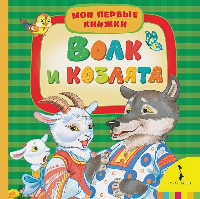 Волк и козлята (МПК)