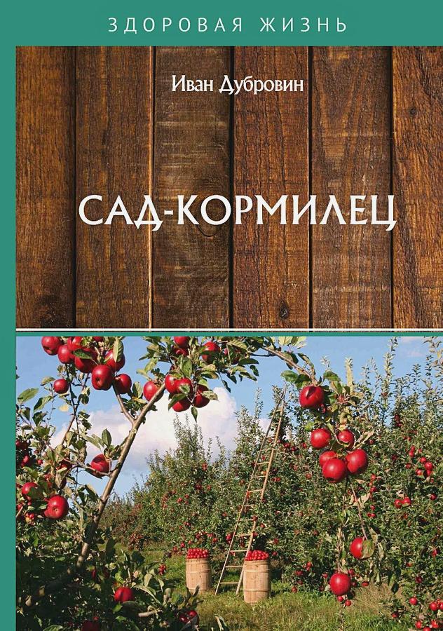Дубровин И.И. - Сад-кормилец обложка книги