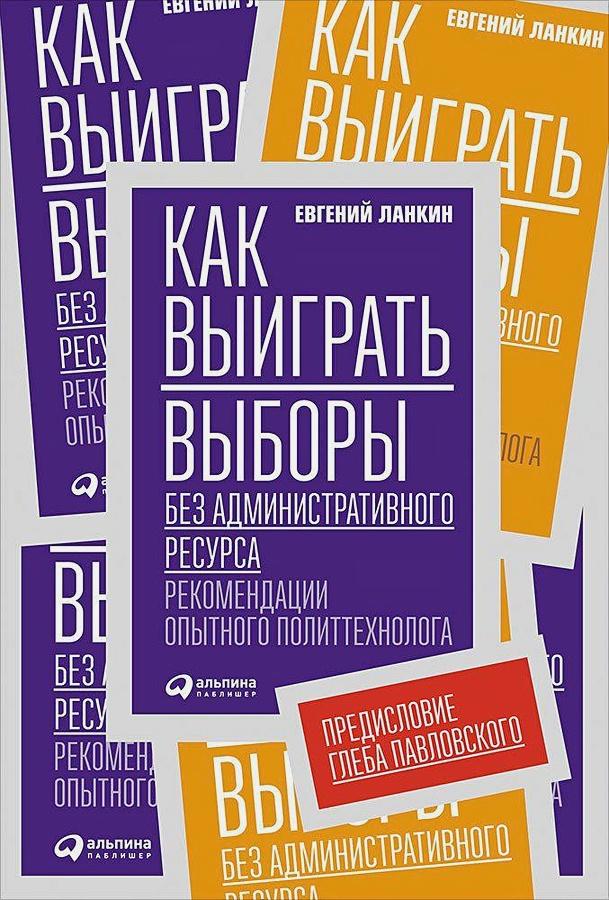 Ланкин Е. - Как выиграть выборы без административного ресурса: Рекомендации опытного политтехнолога обложка книги
