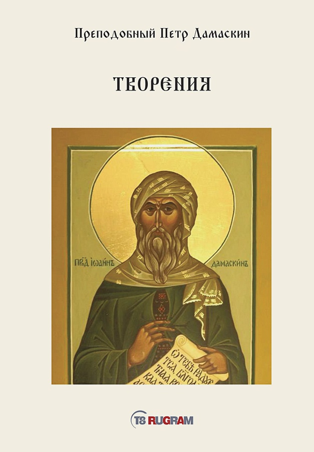 Преподобный Петр Дамаскин - Творения обложка книги