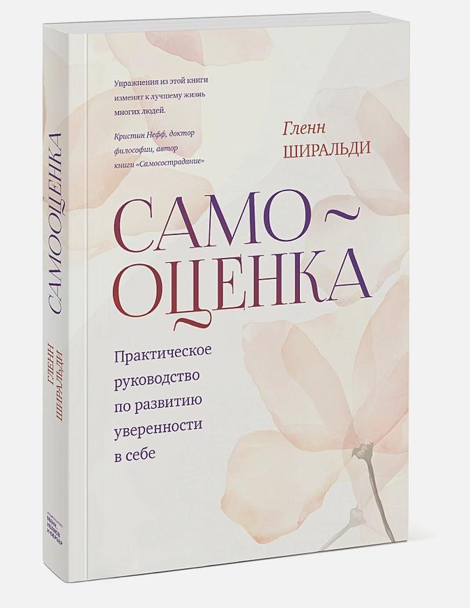 Гленн Ширальди - Самооценка. Практическое руководство по развитию уверенности в себе обложка книги