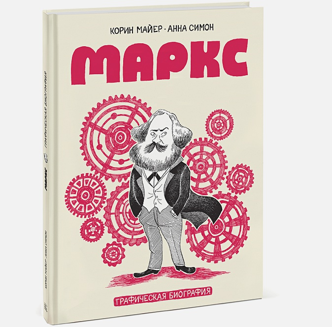 Корин Майер, Анна Симон - Маркс. Графическая биография обложка книги