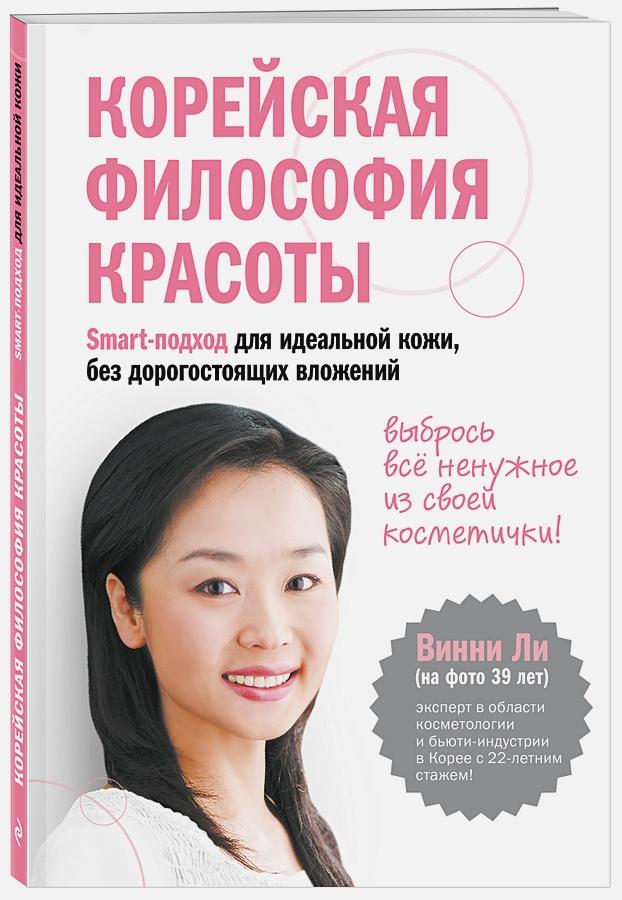 Винни Ли - Корейская философия красоты. Smart-подход для идеальной кожи без дорогостоящих вложений обложка книги