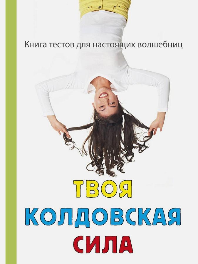 Королева З. - Твоя колдовская сила обложка книги