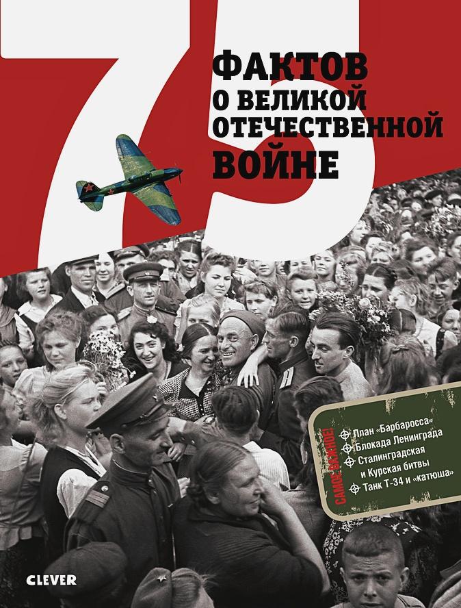 Рюмина С., Баратов П. - 75 фактов о Великой Отечественной войне обложка книги