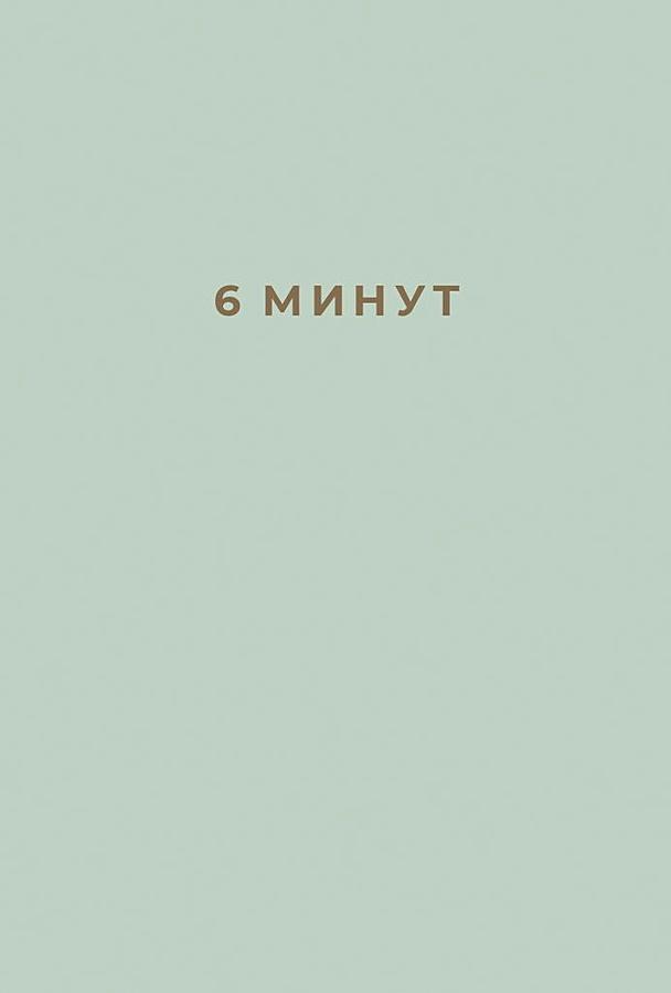 Спенст Д. - 6 минут: Ежедневник, который изменит вашу жизнь обложка книги