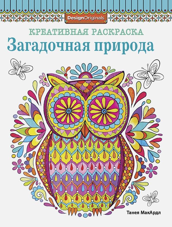 МакАрдл - КРЕАТИВНАЯ РАСКРАСКА. Загадочная природа (сова) обложка книги