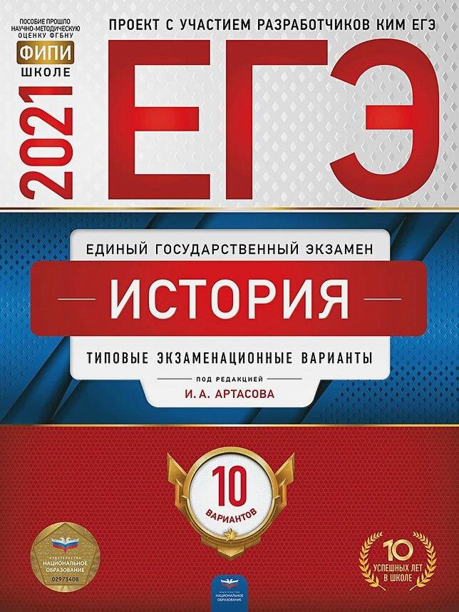 И.А. Артасов - ЕГЭ-2021. История: типовые экзаменационные варианты: 10 вариантов обложка книги