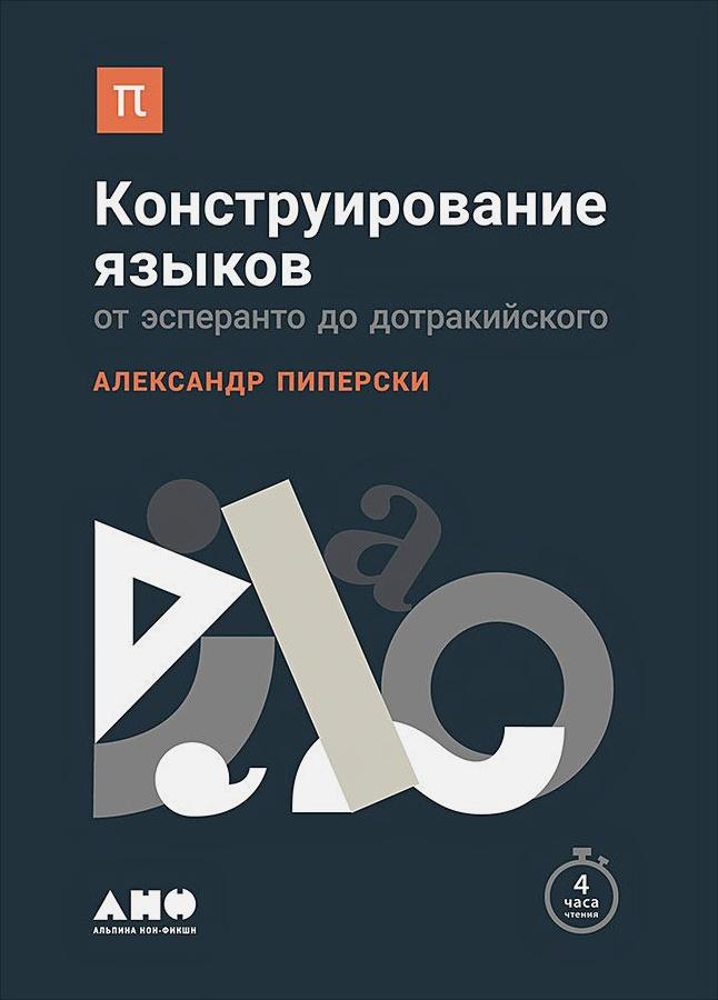Пиперски А. - Конструирование языков: От эсперанто до дотракийского обложка книги