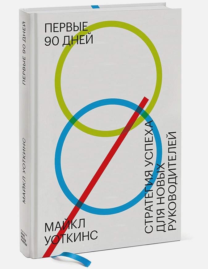 Майкл Уоткинс - Первые 90 дней. Стратегия успеха для новых руководителей (перераб) обложка книги