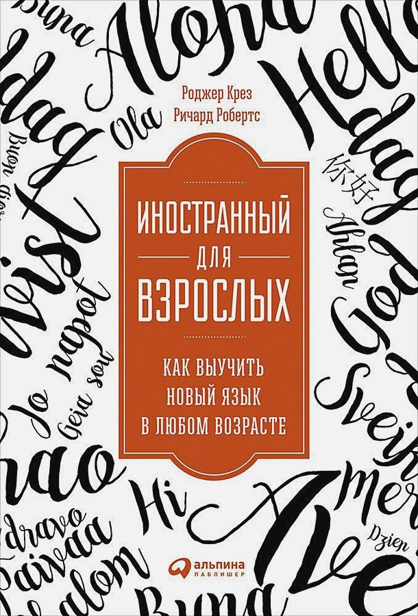 Крез Р.,Робертс Р. - Иностранный для взрослых: Как выучить новый язык в любом возрасте обложка книги