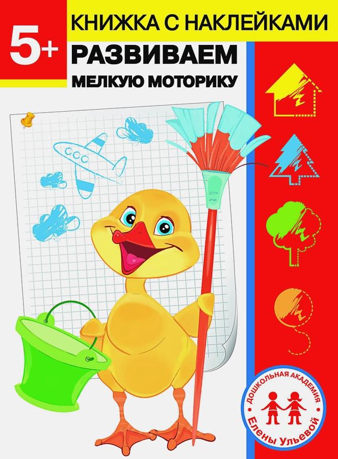 Ульева - Дошкольная академия Елены Ульевой 5 лет. Развиваем мелкую моторику обложка книги