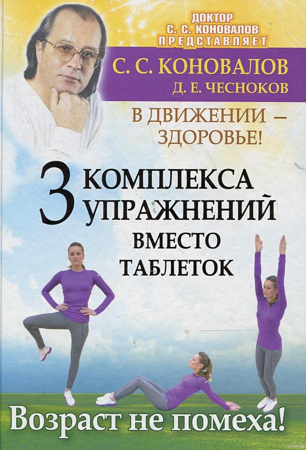С.С. Коновалов, Д.Е. Чесноков - Три комплекса упражнений вместо таблеток. В движении - здоровье ! обложка книги
