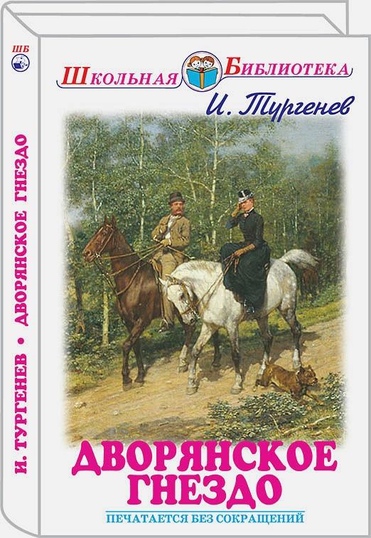 Тургенев Иван Сергеевич - Дворянское гнездо обложка книги