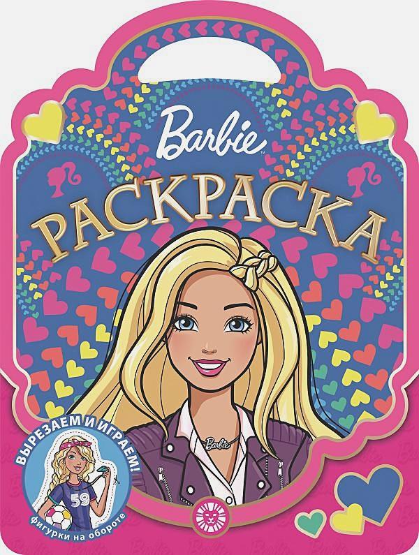 Барби № РСУ 2002 Раскраска-сумочка