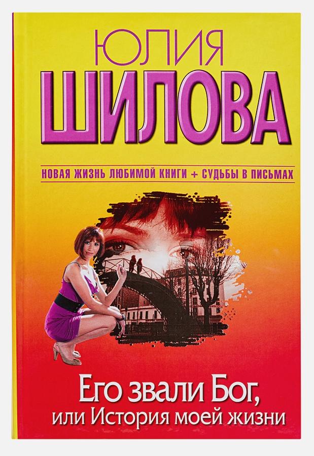 Юлия Шилова - Его звали Бог, или История моей жизни обложка книги