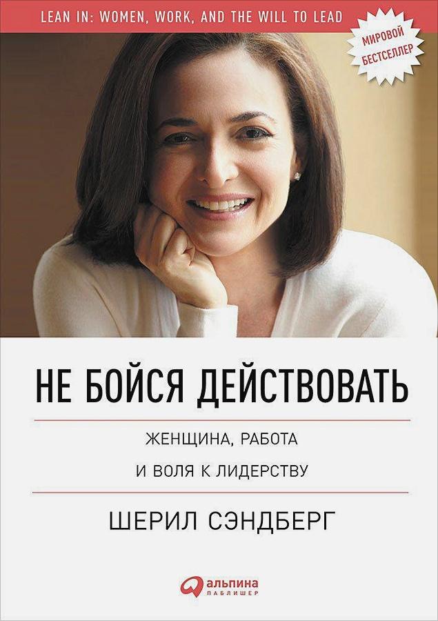 Сэндберг Ш.,Сковелл Н. - Не бойся действовать: Женщина, работа и воля к лидерству обложка книги