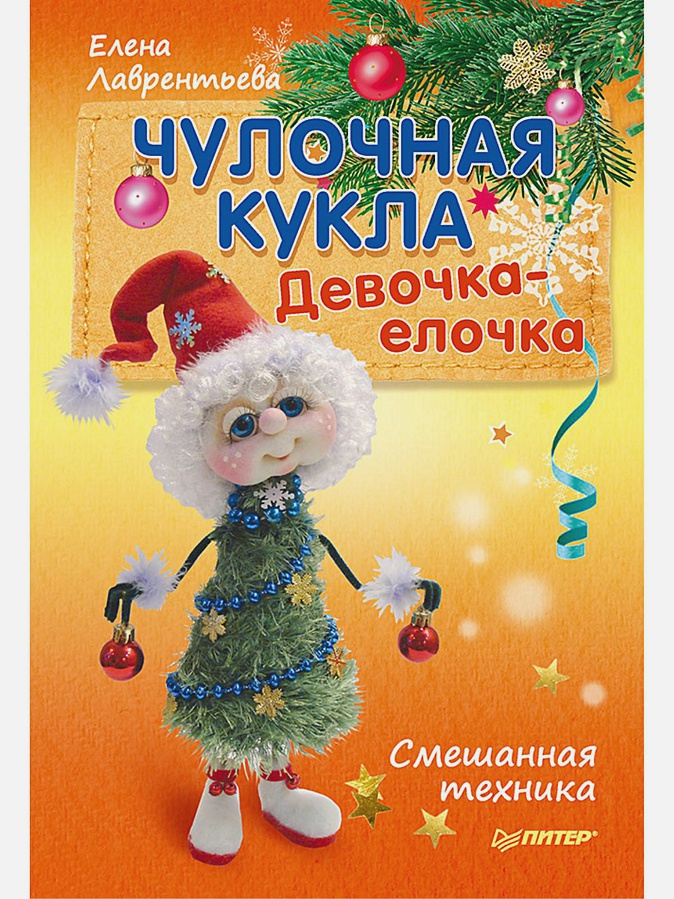 Лаврентьева Е В - Чулочная кукла. Девочка-елочка обложка книги