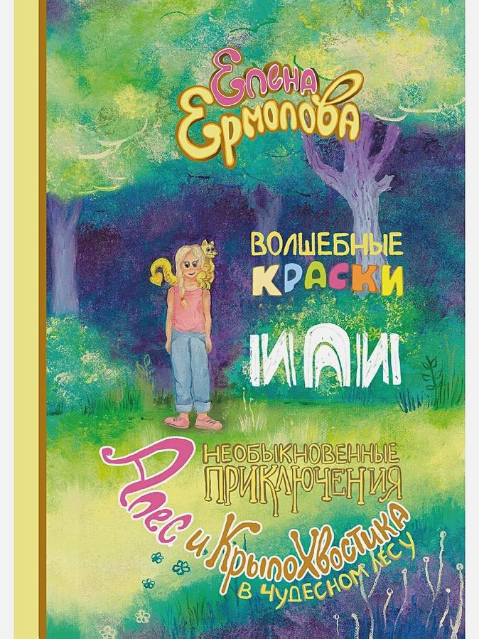 Ермолова Е. - Волшебные краски, или Необыкновенные приключения Алес и Крылохвостика в Чудесном лесу обложка книги