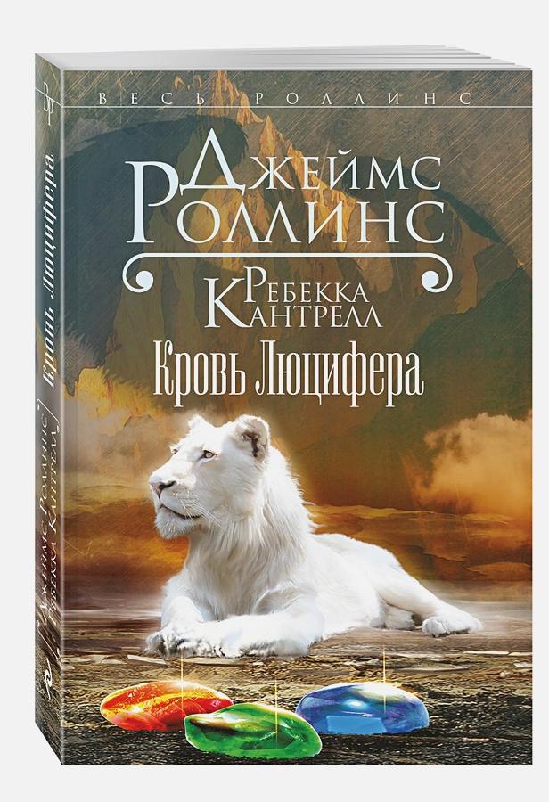 Кровь Люцифера Джеймс Роллинс, Ребекка Кантрелл