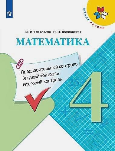Глаголева Ю.И., Волковская И.И. - Глаголева. Математика: Предварительный контроль, текущий контроль, итоговый контроль. 4 класс обложка книги