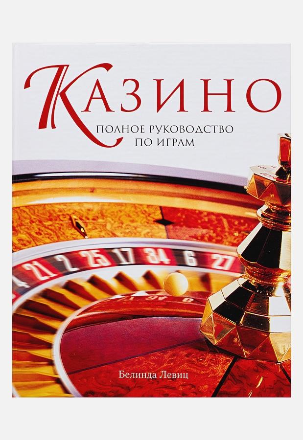 Левиц Б. - Казино обложка книги