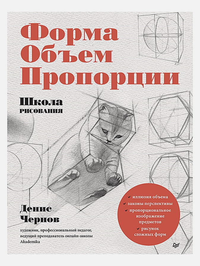 Чернов Д. В. - Школа рисования. Форма, объем, пропорции обложка книги