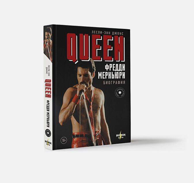 Queen. Фредди Меркьюри: биография Лесли-Энн Джонс