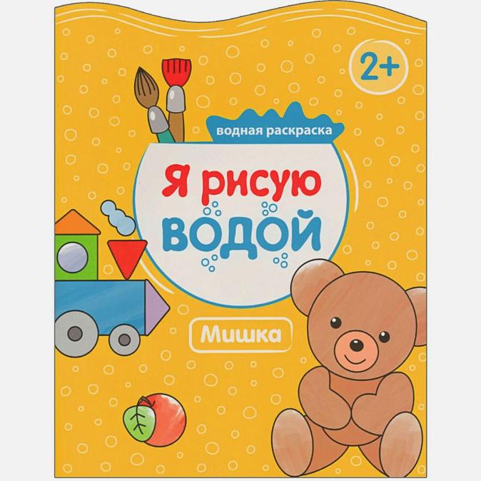 Михайлов П. - Я рисую водой. Мишка обложка книги