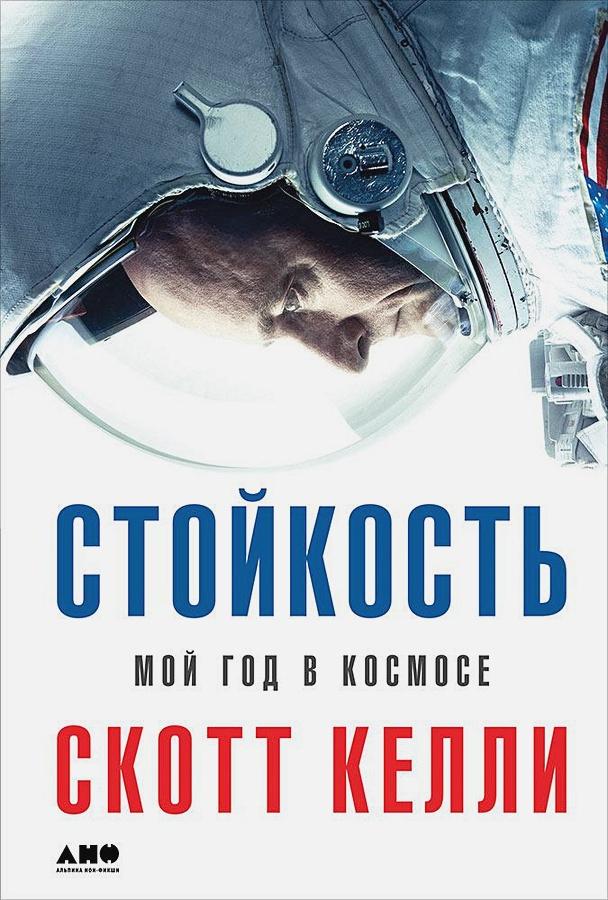 Келли С. - Стойкость: Мой год в космосе обложка книги