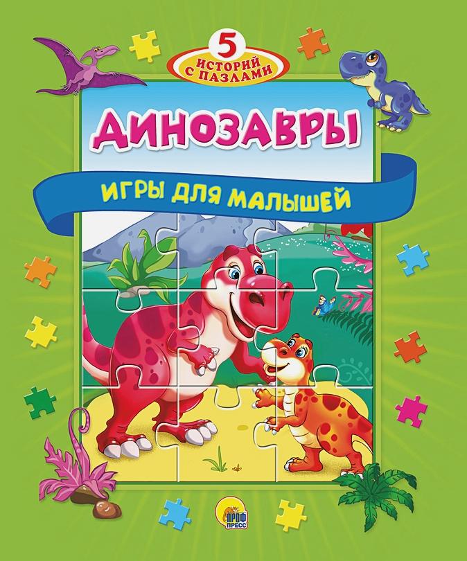 """Пазлы """"5 Сказок"""". Динозавры"""