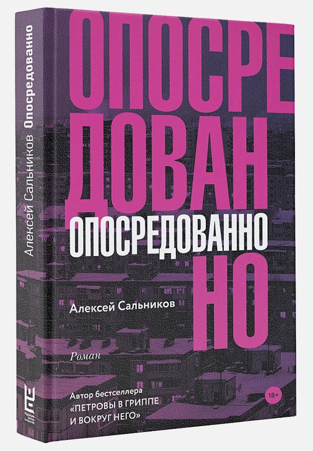 Алексей Сальников - Опосредованно обложка книги