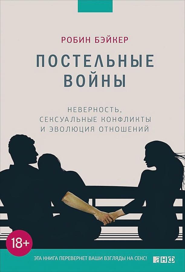 Бэйкер Р. - Постельные войны. Неверность, сексуальные конфликты и эволюция отношений обложка книги